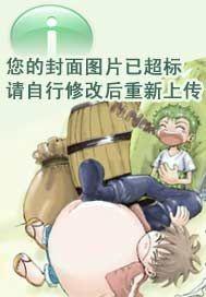炼金仙缘之扮猪吃老虎