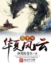 五千年华夏风云