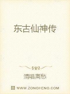 东古仙神传